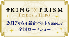KING OF PRISM PRIDE the HERO 祝 新作制作決定!