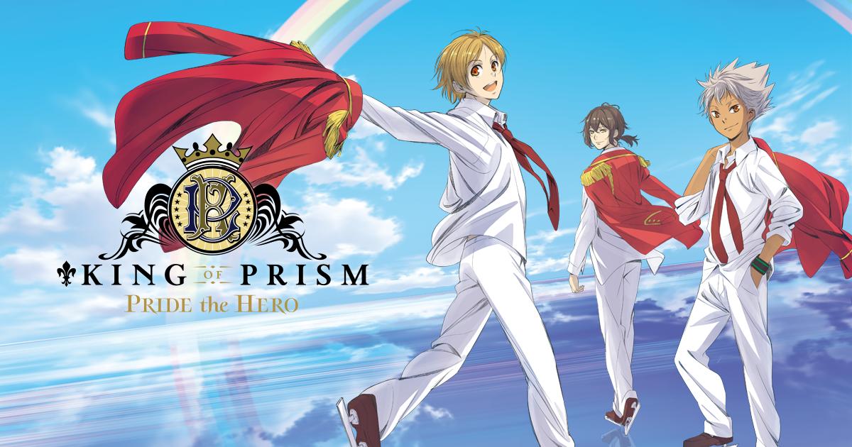 king of prism pride the hero 公式サイト