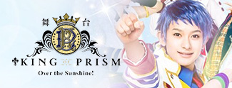 KING OF PRISM -Over the Sunshine!-
