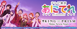 KING OF PRISM -Shiny Seven Stars- テレビ東京アニメ公式