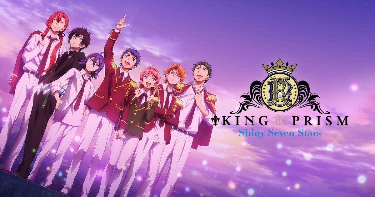 「KING OF PRISM Shiny Seven Stars-」の画像検索結果